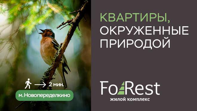 ЖК Forest – дома построены, ввод в 2020 году Ипотека от 5,85%. Покупайте online
